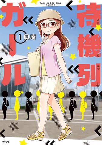 taikiretu_girl1.png